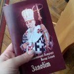 Друге видання «Заповіту» Патріарха Йосифа Сліпого